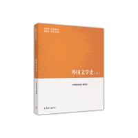 外国文学史-(上)