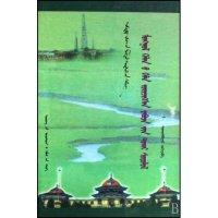 蒙古语语法化过程研究