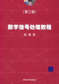 数字信号处理教程(第三版)(内容一致,印次、封面或原价不同,统一售价,随机发货)