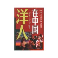 洋人在中国