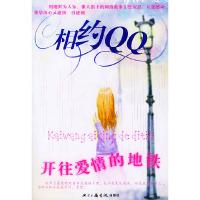 相约QQ:开往爱情的地铁