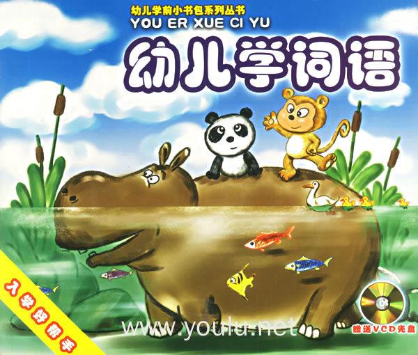 幼儿学词语(附VCD光盘一张)——幼儿学前小书包系列丛书