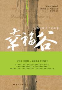 幸福谷(附赠幸福手册)