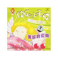 快乐小天使 美好的夜晚 宝宝抚爱音乐(CD)