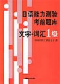 日语能力测验考前题库(文字词汇1级)