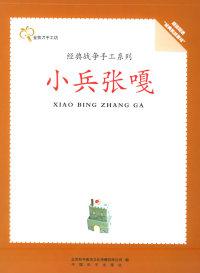 《小兵张嘎》经典战争手工系列