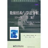 数据结构与算法分析(C++版)(第二版)
