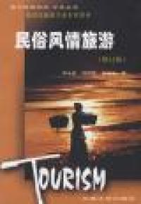 民俗风情旅游(修订版)