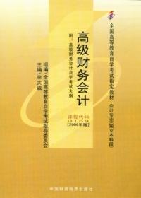 高级财务会计(课程代码 0159)(2008年版)