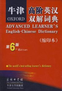 牛津高阶英汉双解词典(第6版缩印本)
