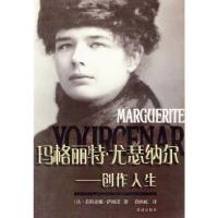 玛格丽特·尤瑟纳尔——创作人生