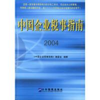 中国企业税事指南(2004)精装
