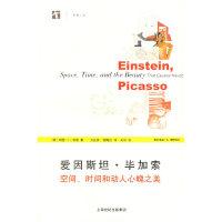 爱因斯坦·毕加索:空间、时间和动人心魄之美——世纪人文系列丛书