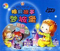 睡前故事梦城堡:银色卷(注音版)(附VCD光盘一张)
