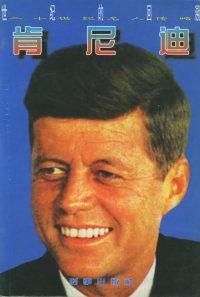 肯尼迪——世纪的回溯:20世纪名人传略;1
