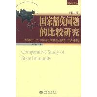 国家豁免问题的比较研究(第二版)——当代国际公法、国际私法和国际经济法的一个共同课题