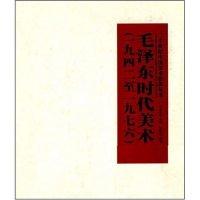 毛泽东时代美术(1942至1976)(精)/二十世纪中国美术状态丛书(二十世纪中国美术状态丛书)