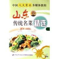 CD-R山东传统名菜精选