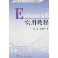 Eviews 6实用教程