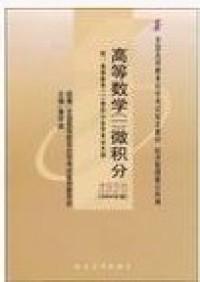 高等数学(一)微积分(课程代码 0020)(2004年版)