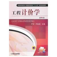 工程计价学 (第2版)
