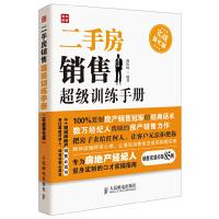 二手房销售超级训练手册-实战强化版
