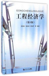 工程经济学-(第5版)