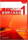 新视野大学英语1(长篇阅读)(第二版)