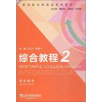 综合教程2(学生用书)/新目标大学英语系列教材