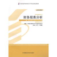 财务报表分析(代码 0161)(2008年版)(内容一致,印次、封面或原价不同,统一售价,随机发货)