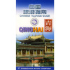 中国旅游指南--青海
