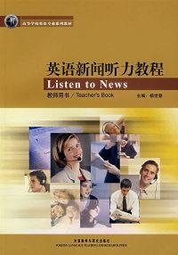 英语新闻听力教程(内容一致 印次 封面.原价不同 统一售价 随机发货)