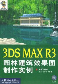 3DS MAX R3园林建筑效果图制作实例