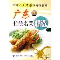 CD-R广东传统名菜精选