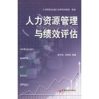 人力资源管理与业绩效评估