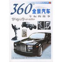 车标的故事--360全景汽车