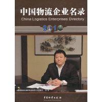 2010-中国物流企业名录