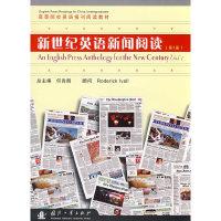 新世纪英语新闻阅读(第1册)