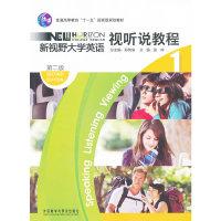 新视野大学英语(1)(视听说教程)(第二版)