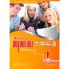 新核心大学英语 听说教程1