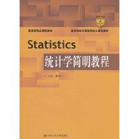 统计学简明教程