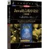 Java语言程序设计-(基础篇)-原书第10版