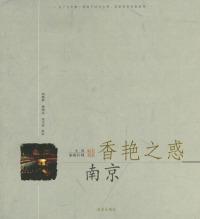 一生的旅游计划(香艳之惑·南京)