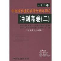 2005年中央国家机关录用公务员考试冲刺考卷(二)