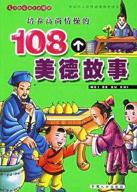 培养高尚情操的108个美德故事(注音版)