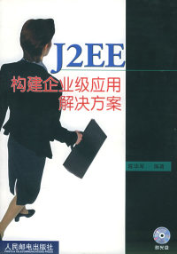 J2EE构建企业级应用解决方案(附CD-ROM光盘一张)