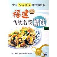 CD-R福建传统名菜精选