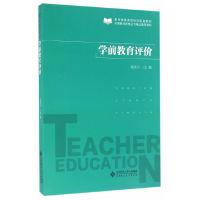 学前教育评价