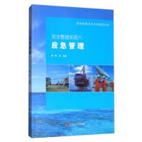 安全管理实务六:应急管理/海油发展安全文化建设系列