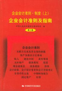企业会计准则及指南:企业会计准则·制度(上、下)(第三版)(附CD-ROM光盘一张)